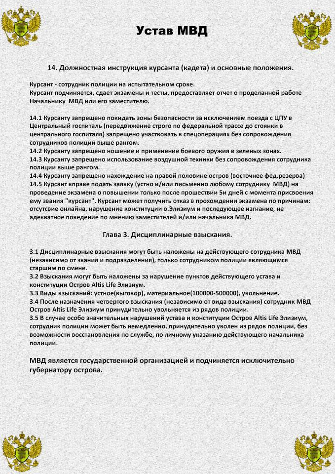 устав7.jpg